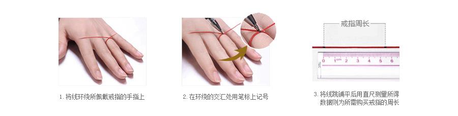 测量手指尺寸