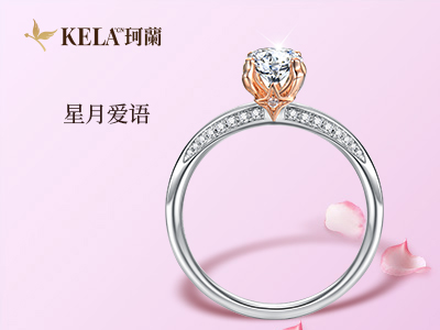 铂金订婚戒指